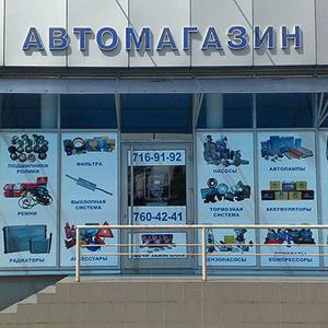 Автомагазины Загорска
