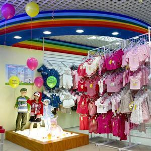 Детские магазины Загорска