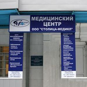 Медицинские центры Загорска