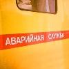 Аварийные службы в Загорске