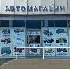 Автомагазины в Загорске
