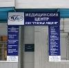 Медицинские центры в Загорске