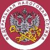 Налоговые инспекции, службы в Загорске