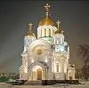 Религиозные учреждения в Загорске