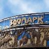 Зоопарки в Загорске