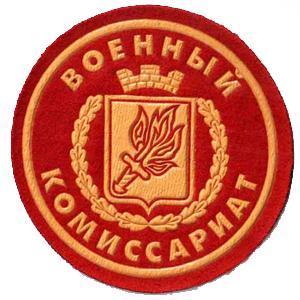 Военкоматы, комиссариаты Загорска