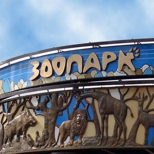Зоопарки Загорска